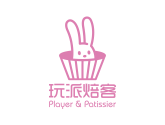 玩派焙客  Player & Patissier公司标志